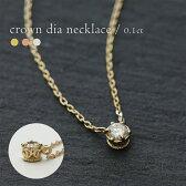 K18 ダイヤモンド ネックレス 『0.1ct クラウン』 女性らしさをデザインした一粒ダイヤ ネックレス 【送料無料】 首飾り necklace DIAMOND 18k 18金 ダイアモンド ペンダント 【ラパポート】【RCP】
