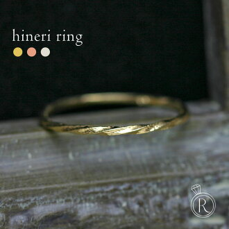 K18 hineri 環 • 細線般的扭曲設計 K18 環金屬環運動的閃閃發光的 18 k 金黃金 05P20Nov15 環 18