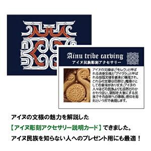 アイヌ紋様エリマキ彫刻ペンダントチェーン付|西田智三