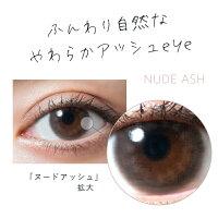 ベルシークのヌードアッシュは、ふんわり自然なやわらかアッシュeye