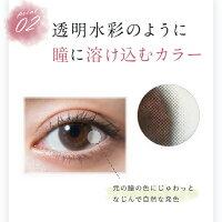 ベルシークのポイント2。透明水彩のように瞳に溶け込むカラー