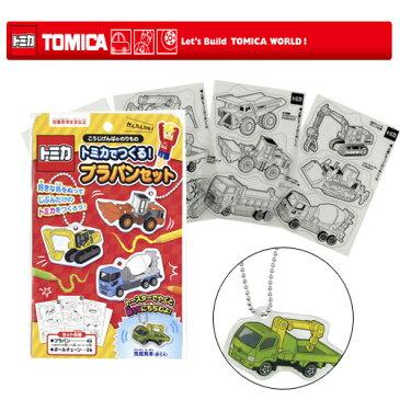【TOMICA トミカでつくる プラバン こうじげんばののりもの セット】トミカ グッズ おもしろ雑貨 おもちゃ トミカグッズ 車のおもちゃ 知育玩具 幼児 のりもの 車輌 キーホルダー 作成 制作 工作 自分で作る ショベルカー ダンプカー トラック