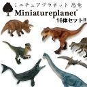 送料無料【 ミニチュア プラネット 恐竜 フィギュア 16種 セット 】恐竜 人形 ダイナソー 飾り 模型 トリケラトプス ティラノサウルス T.Rex 恐竜おもちゃ 動物 怪獣 おもちゃ ミニチュア ステゴサウルス プテラノドン プラキオサウルス ジュラシック