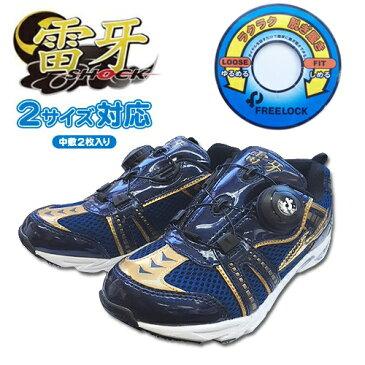 【雷牙 SHOCK 2サイズ ジュニア スニーカー 1970-02 ネイビー 19〜24cm】RAIGA 小学生 中学生 男の子 子ども こども キッズシューズ 靴 子供靴 シューズ 男児 サッカー トレーニングシューズ シューズ ダイヤルアップ 速くなる スピードアップ 運動靴