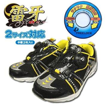 【雷牙 SHOCK 2サイズ ジュニア スニーカー 1970-01 ブラック 19〜24cm】RAIGA 小学生 中学生 男の子 子ども こども キッズシューズ 靴 子供靴 シューズ 男児 サッカー トレーニングシューズ リール式 ダイヤルアップ 速くなる スピードアップ 運動靴