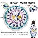 【SNOOPY スヌーピー ビッグサイズ ラウンドタオル 1...