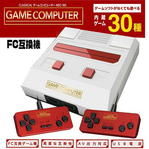 ファミコン30ゲーム内蔵本体互換機GAMECOMPUTER ファミカセファミコン本体ゲーム8ビット景品パーティー用品コントロー