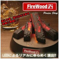 薪の爆ぜるパチパチ音がなる焚き火を再現したヒーリングライト半額以下!!【タカラトミー Fire ...