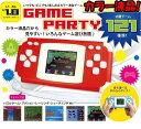 なつかしいゲームが121種類どこでも遊べる!!カラー液晶【カラー 液晶ゲーム GAME PARTY】おも...
