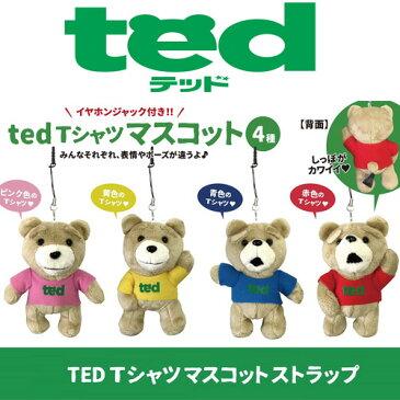 【TED テッド Tシャツ マスコット 】 テッドグッズ ぬいぐるみ 映画グッズ キャラクター プレゼント くま クマ 景品 2次会 結婚式 キーホルダー ぬいぐるみ マスコット ストラップ 携帯 ぬいぐるみストラップ 人形 イヤホンジャック