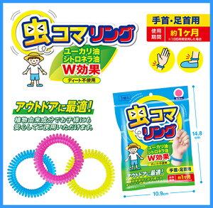 送料無料!!【 虫コマリング 3色セット 】虫除け リング 虫よけリング 3個セット 防虫 子…
