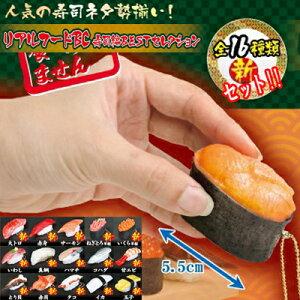 送料無料!!16個セット!!本物と同じ大きさ!!送料無料!!【食品サンプル キーホルダー 寿司 16...