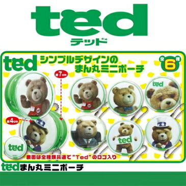 【TED テッド まん丸 ミニポーチ 】テッドグッズ ぬいぐるみ 映画グッズ キャラクター プレゼント 財布 小銭入れ サイフ くま クマ ポーチ 小銭 小物入れ 景品 2次会 店舗 販促 三代目 J Soul Brothers コインケース