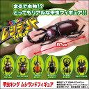 送料無料【6体セット 昆虫 セット フィギュア 】甲虫 ヘラ...