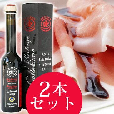 【送料無料/10%オフ/2本セット】バルサミコ酢(10〜12年熟成)ヴィンテージ 250ml/アンティクア