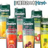 【6本セット】ジェンティーレ フルーツジュース 1L×6本