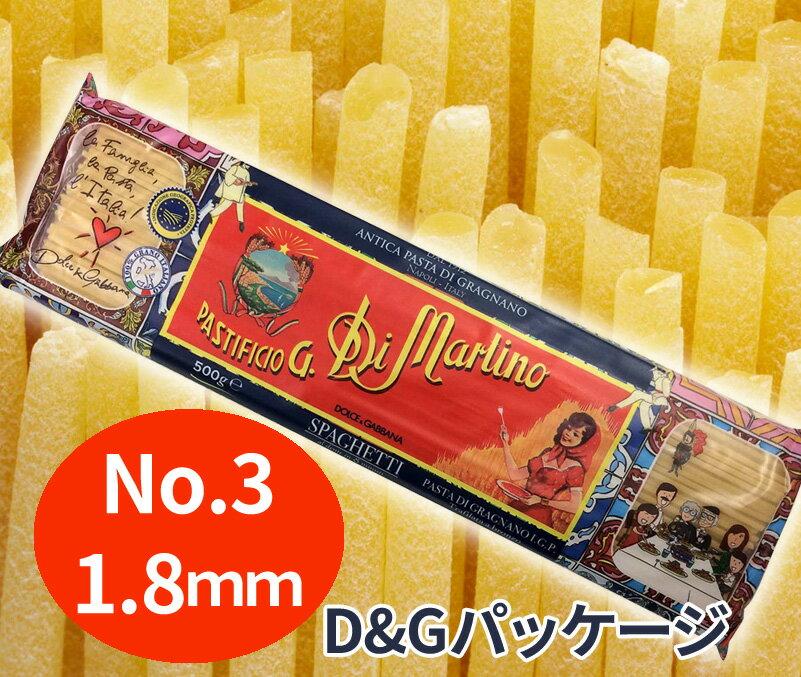 ディ・マルティーノ スパゲッティ(1.8mm) No.3 500g D&Gラベル