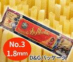 ディ・マルティーノ スパゲッティ(1.8mm) No.3 500g