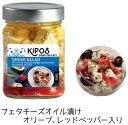【訳ありSALE】キポス フェタチーズオイル漬け オリーブ、レッドペッパー入り230g(固形量130g)【賞味期限:2021/6/11】