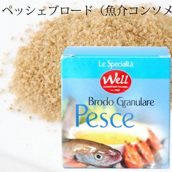 【訳ありSALE】ウェル ペッシェブロード(魚介コンソメ) 75g