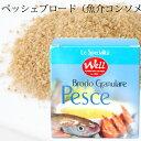 ウェル ペッシェブロード(魚介コンソメ) 75g