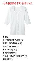 7分袖前あきボタン付きシャツ/KH5034/綿100%、介護や入院に着脱しやすい、優しい肌触り、抗菌防臭加工/M,Lサイズ(1枚のみクリックポスト対応)
