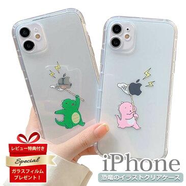 iPhone 12 ケース おもしろ iPhone12 Pro ケース クリア 恐竜 iPhone12mini シンプル iPhone12ProMAX iPhone SE2 韓国 iPhone11 Pro iphone11ProMAX カバー かわいい iPhoneXR カメラ保護 スマホケース ストラップホール付き iPhoneケース りんご ソフト 薄型 FU
