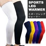 【両足セット】メンズ レディース サイクル レッグウォーマー クール レッグカバー/レッグウォーマー(両足用)