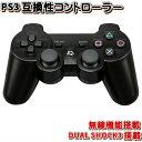 【送料無料】【ポイント5倍】PS3 コントローラー ワイヤレス Playstation3 互換 プレステ コントローラー ブラック black プレイステーション DUALSHOCK3 デュアルショック対応!振動機能を搭載!互換品/PS3コントローラー