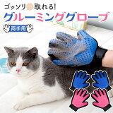 【両手】毛がごっそり取れて マッサージも出来る! 犬 猫 ペット用 多用途手袋 グルーミング マッサージ グローブ ラバー 23x17cm/ ペット用 グルーミンググローブ