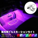 車 足元を幻想的に照らす led イルミネーション フロアライト シガーソケット式 リモコン付き 7色 12V 6W/LEDフロアライト