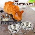 【送料無料】【ポイント5倍】犬・猫用ペットボウルスタンドセット高品質304ステンレス製スタンドサイズ:幅6cmx高さ8.5cmx奥行x13cm/ペットボウルスタンド