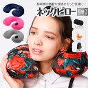 ネックピロー U型 エアー 枕 アイマスク 耳栓 付き ピンク ネイビー グレー/U型ネックピロー