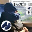 ネックピロー H型 エアー 枕 帽子付き 仮眠 機内 飛行機...
