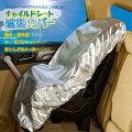 【送料無料】【ポイント5倍】チャイルドシート遮熱防熱カバー/チャイルドシート遮熱カバー