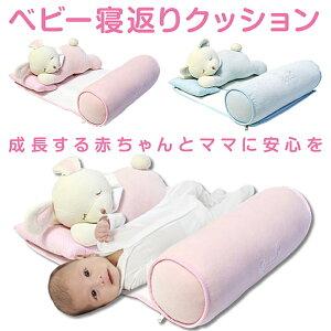 寝返り防止 クッション 赤ちゃん 対策 安全 安心 ベビー 洗える 洗濯 枕 おむつ替え ブルー くま ピンク うさぎ/寝返り防止クッション