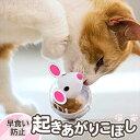 【送料無料】【ポイント5倍】猫 早食い防止 起き上がりこぼし ねずみ型 おやつ 知育おもちゃ 7x5cm ピンク ホワイト/早食い防止 ねずみ