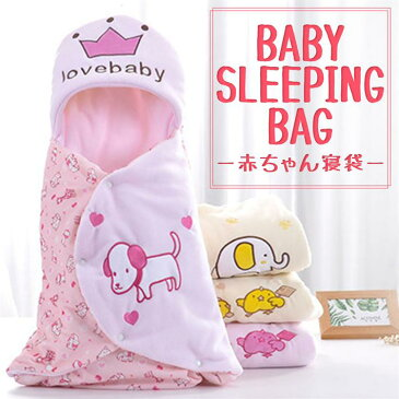 赤ちゃん 寝袋 スリーピングバッグ ピンク イエロー/ベビー寝袋A