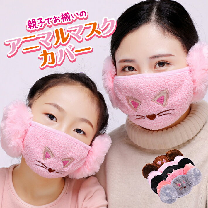 マスクカバー 耳当て付き 可愛い 防寒 マスクマフ 大人用 子供用 グレー ピンク ライトピンク ブラウン ブラック/親子マスクマフ