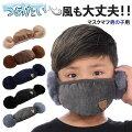 男の子用に!暖かいキッズ用の耳付き帽子や耳あてのおすすめは?