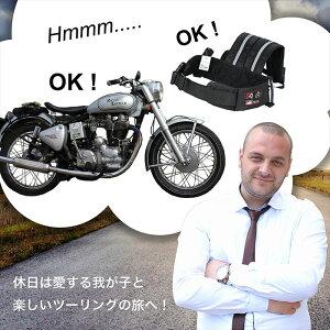 ツーリングセーフティーベルトオートバイ二人乗りタンデム持ち手付き子供安全バックル固定