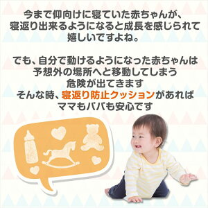 【送料無料】【ポイント5倍】ベビー寝返り防止クッション洗える枕ブルーくまピンクうさぎ/