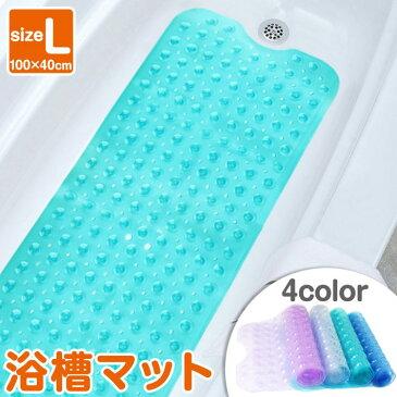 【ポイント5倍+エントリーで14倍】浴室 浴槽 マット 滑り止め 吸盤付き Lサイズ 100×40cm ブルー パープル クリア グリーン/浴槽マットL