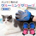 【15%OFF】【両手】毛がごっそり取れて マッサージも出来る! 犬 猫 ペット用 多用途手袋 グルーミング マッサージ グローブ ラバー ブルー ピンク/ ペット用 グルーミンググローブ