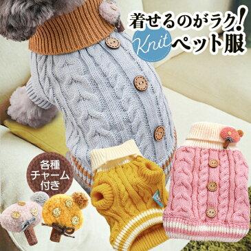 犬服 ニット セーター 犬 猫 冬服 チャーム付き ドッグ ウェア 冬用 ピンク ブルー イエロー S M L XL/ペット服ニット