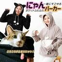 にゃんこ ポケット フリース パーカー 猫耳 森ガール 猫 犬 小動物 S・M・