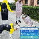 ペットとお揃い! 中型犬 大型犬 レインコート ペット ペアルック ピンク ブラック ペット用 3XL〜7XL/ペットペアレインコートペット用