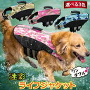 ペット 中型犬 大型犬 ライフジャケット スイムウェア 迷彩 アーミー M L XL ピンク グリーン ブルー/大型犬ライフジャケット その1
