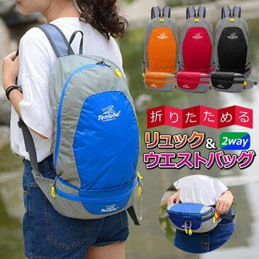 2way バックパック リュック&ウエストバッグ コンパクトバッグ 軽量 90g レディース メンズ バッグ ブルー オレンジ ブラック レッド/リュック&ウエストバッグ