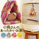 小鳥ハウス 小鳥さんのあったかいお家 ボア トンネル ハンモック 11x17cm ピンク ブルー イエロー/小鳥...